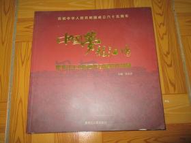 中国梦龙江情——黑龙江工业版画作品展览作品集  (12开本)