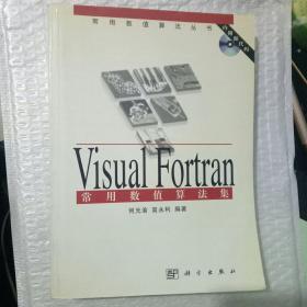 Visual Fortran常用数值算法集(无光盘)