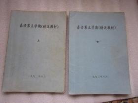 泰语第五学期(精泛教材)(上下册全)油印本   内页有笔记勾画