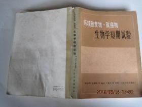 环境致变物.致癌物------生物学短期试验(82年1版1印)
