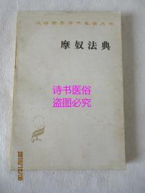摩奴法典——汉译世界学术名著丛书