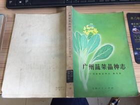 广州蔬菜品种志【有语录】