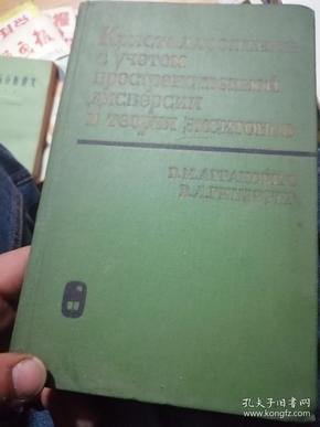 以空间分散作用为基础的结晶和激子理论俄文版