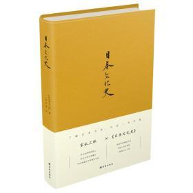 日本文化史