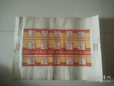 (夹4)建国后 地方国营 河南郑州  解放牌 烟标广告,尺寸35*26cm