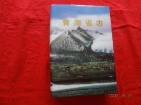 青海省志 群众团体志