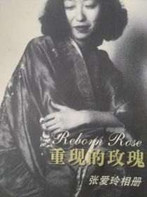 重现的玫瑰张爱玲相册