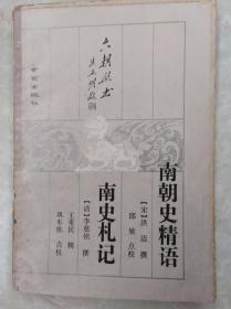 南朝史精语 南史札记   92年初版,主编卞孝萱签赠本