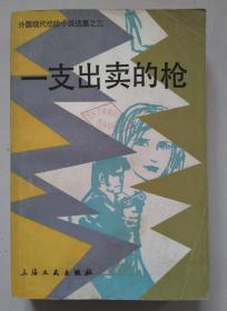 馆藏书 外国现代惊险小说选集之三:一支出卖的枪 81年一版一印