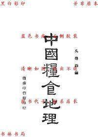 中国粮食地理-吴传钧编-民国商务印书馆刊本(复印本)