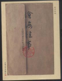 沧海往事——中国现代著名作家书信集锦