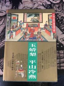 玉娇梨 平山冷燕:中国古典小说名著百部