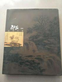 邵戈画集:富贵天地【邵戈..签赠本】