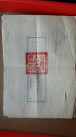 1953年处理国营正阳关农场多余工人方案,油印
