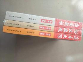 命运曲三部曲:追寻太阳、浴火凤凰、白发亲娘【全新没拆封】