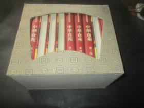 中华食苑(全十册)
