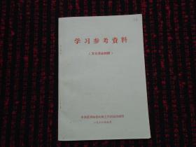 学习参考资料(文化革命特辑)1966年5月