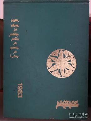 花蕾1983年合订本