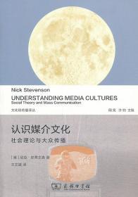 正版新书 新书--文化和传播译丛:认识媒介文化社会理论与大众