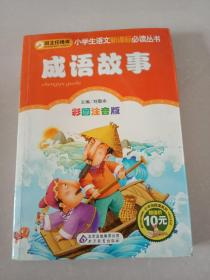 成语故事(彩图注音版)/小书虫阅读系列·小学生语文新课标必读丛书