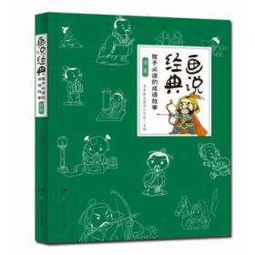 正版新书 新书--话说经典孩子的成语故事:绿卷 9787556229642 湖