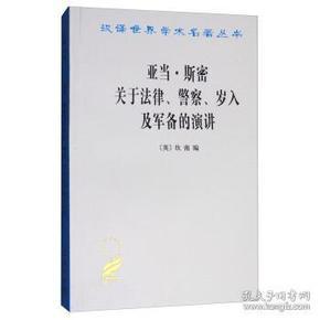 正版新书 新书--汉译名著--亚当斯密关于法律、警察、岁入及军