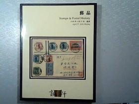 诚轩2008年春季拍卖会 邮品