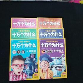 中国孩子最爱的 十万个为什么(彩图注音版 最新版)《生活百科》《科学技术》《军事交通》《植物王国》《人体奥秘》《天文地理》6册合售