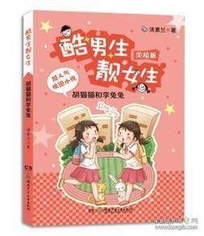 正版新书 新书--酷男生靓女生系列美绘版:胡猫猫和李兔兔 9787