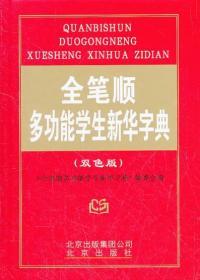 正版新书 全笔顺多功能学生新华字典(双色版) 9787200087642 北