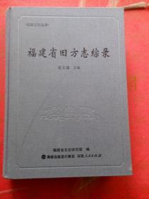 硬精装《福建省旧方志综录》2010年,1厚册全,郑宝谦主编,16开,676页,品佳如图
