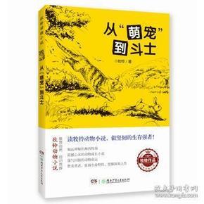 正版新书 新书--牧铃动物小说:从萌宠到斗士 9787556215423 湖南