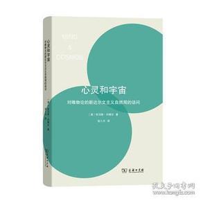 正版新书 新书--心灵和宇宙对唯物论的新达尔文主义自然观的诘