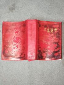 毛泽东选集(一至四卷合订本)64开本