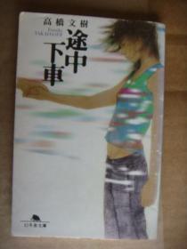 途中下车  日文原版