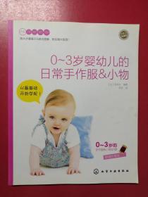 0-3岁婴幼儿的日常手作服&小物:手作人典藏版