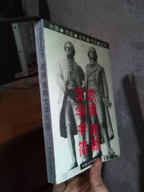 外国作家文学书简丛书-歌德席勒文学书简 1991年一版一印  未阅美品 覆膜本自然旧