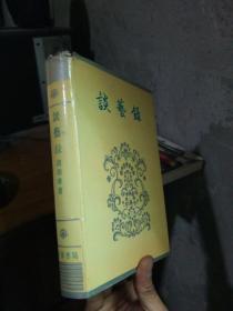 谈艺录 补订本 1993年5印 精装带书衣 品好干净  上角小磨损
