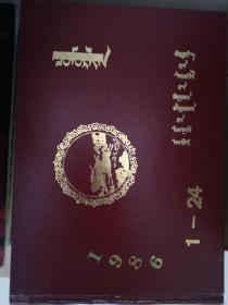 花蕾1986年合订本