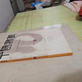 中国书画--2003年10月第10期(启功 颜真卿《祭侄文稿》八大山人专题)
