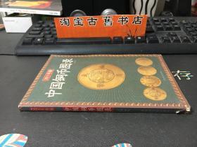 中国铜币图录(2011年版)
