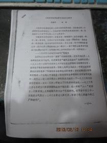 川陕革命根据地铸币的版别与辨伪,  存于a纸箱174