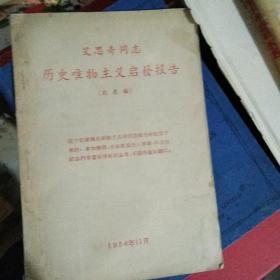 艾思奇同志历史唯物主义启发报告