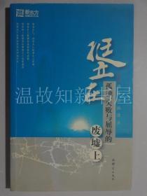 挺立在孤独、失败与屈辱的废墟上:俞敏洪演讲录  (正版现货).