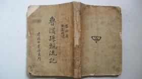 民国26年商务印书馆初版印行《鲁滨孙漂流记》(译著、钤印、稀有版本)