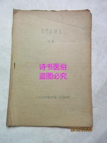 伤寒论讲义(初稿)——油印本,广州中医学院中医第三学习组编