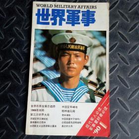 世界军事 1990年 第1期