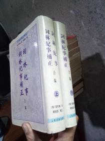 词林纪事 词林纪事补正:合编(上下) 1998年一版一印3000册 精装带书衣 近全品