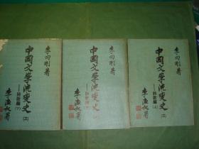 中国文学流变史 诗歌编(3册全)作者签名本