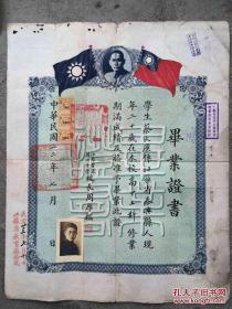 民国 江苏省立扬州中学 毕业证书 校长周厚枢 有税票